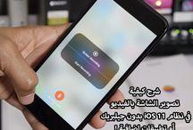 Forulike شرح طريقة تصوير الشاشة بالفيديو في نظام iOS 11 بدون جيلبريك أو تطبيقات إضافية