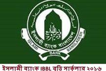 ইসলামী ব্যাংক IBBL বৃত্তি সার্কুলার ২০১৬ :