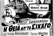 """"""" Παλιος ελληνικος κιν/φος❤❗"""