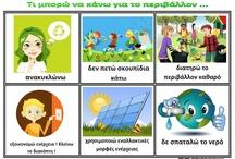 Ανακύκλωση- Περιβάλλον