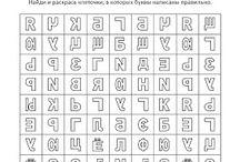 алфабит