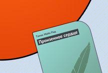 Приключения: прочее FB2, EPUB, PDF / Скачать книги Приключения: прочее в форматах fb2, epub, pdf, txt, doc