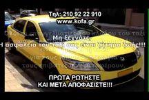 Ασφαλεια Ταξι Αγροτικη - 210 92 22 910