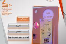 فعاليات معرض الشارقة الدولي للكتاب 2014م
