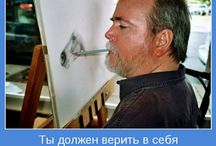 Doug Landis - Художник, рисующий ртом