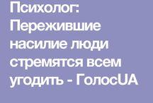 Психология