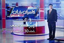 Dunya News TV Talk Shows / Watch online Pakistani Talk Shows