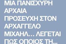 ΘΕΟΤΗΣ