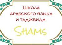 Shams arabic_school_shams
