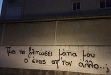 *Ιστορίες των τοίχων & των δρόμων*