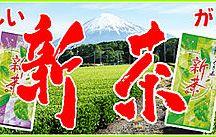 株式会社 富士園 / 静岡茶なら富士山の麓 (ふもと)、お茶の里静岡富士園にご用命ください。