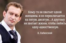 Хабенский