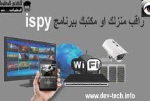 راقب منزلك او مكتبك من أي مكان من خلال برنامج ispy
