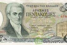 ΧΑΡΤΟΝΟΜΙΣΜΑΤΑ-ΚΕΡΜΑΤΑ