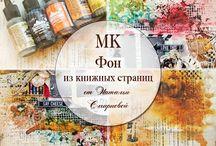 Скрапбукинг МК