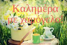 Καλημέρα! / Καλημέρα! Καλή και δημιουργική εβδομάδα!