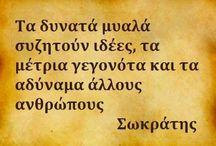 ΑΠΟΦΘΕΓΜΑΤΑ