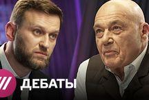 Навальный -Познер-цензура!