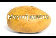 άμυλο πατατας
