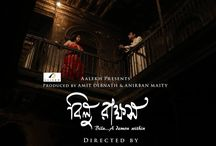 New Bangla Cinema, Upcoming Bengali Movies / Bilu Rakkhosh is an Upcoming bengali cinema 2017. The story tells us about the journey of a man named Bilu, who chooses to walk in a different track in the mid of his life and finds solace.