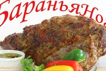 лучшие блюда из баранины