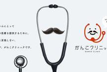webデザイン 医療