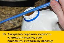 домохозяйство