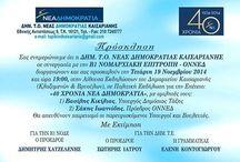 40 χρόνια Νέα Δημοκρατία- 40 χρόνια ΟΝΝΕΔ, Καισαριανή, 19/11/2014. / Εκδήλωση για τα 40 χρόνια της παράταξης από τη Β1 Νομαρχιακή Επιτροπή ΟΝΝΕΔ και τη ΔΗΜ. Τ.Ο. Ν.Δ. Καισαριανής, στις 19 Νοεμβρίου 2014 στο Δημαρχείο Καισαριανής.