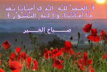 اللهم بك اصبحنا وبك نحيا وبك نموت واليك النشور / by Mervat Al Bayed