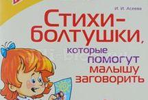Детки(говор)