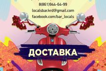 Locals only / Афиши и флаера для Locals bar