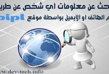 موقع pipl  للبحث عن معلومات اي شخص عن طريق رقم الهاتف او الايميل