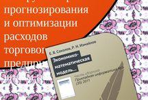 Компьютеры: прочее / Скачать книги Компьютеры: прочее в форматах fb2, epub, pdf, txt, doc