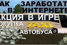 Такси Мани - купил Автобус, бонусы при пополнении