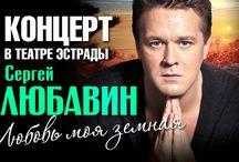 Любавин Сергей