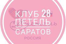 28 петель