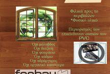 Ξύλινα κουφώματα - fenbauhome / Ξύλινα κουφώματα με φιλικά προς το περιβάλλον υλικά.