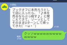 LINE松