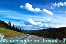 Спуск Семинский перевал
