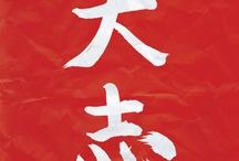 Kanji / simplicity and strength / by Lisa Tudor