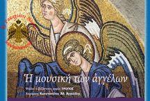 Orthodox Ecclesiastical Music Chants / CD s Multimidia of Orthodoxusic