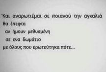πες το ελληνικά