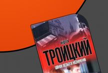 Шпионские детективы FB2, EPUB, PDF / Скачать книги Шпионские детективы в форматах fb2, epub, pdf, txt, doc
