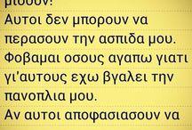 Φιλοσοφηματα