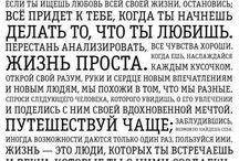 Цитаты ❤