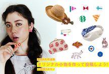 『装苑』連動企画 / 特集と連動したオンラインのスペシャルページをUP!!