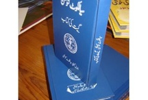 Sialkot Urdu Bibles