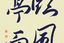 Chinese & Japanese calligraphy art / My Chinese and Japanese calligraphy artwork.