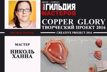 """WireWrap Guild of Artists 
