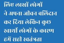 ANNA HAZARE QUOTES IN HINDI WITH IMAGES – अन्ना हजारे के उद्धरण/कथन/अनमोल वचन/अनमोल विचार